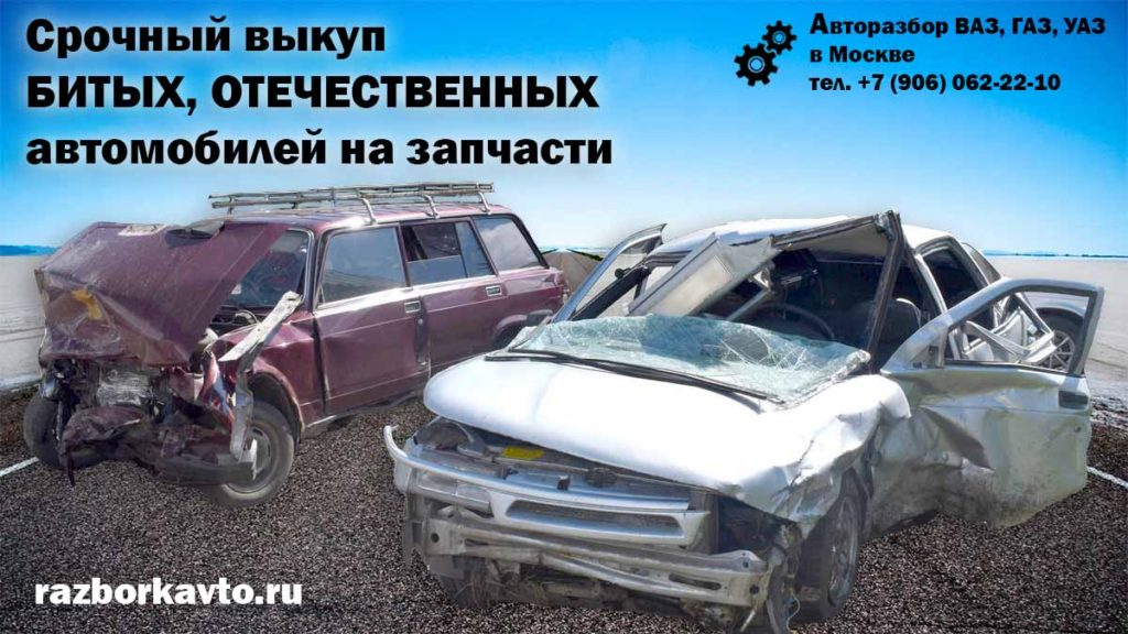 Выкуп битых, отечественных авто на запчасти